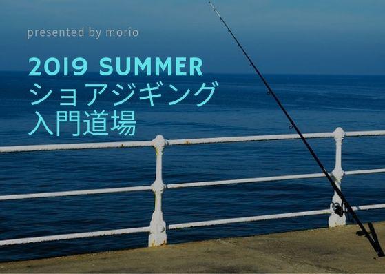 2019夏の釣り