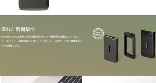 トランセンド ポータブルHDD