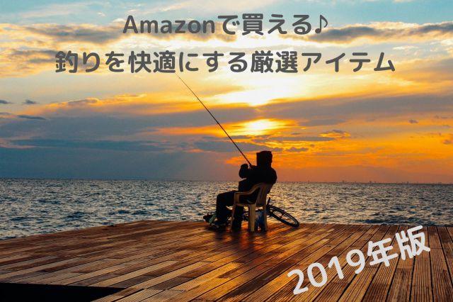 (2019年夏版)アマゾンで買える♪釣りを快適にする厳選アイテム