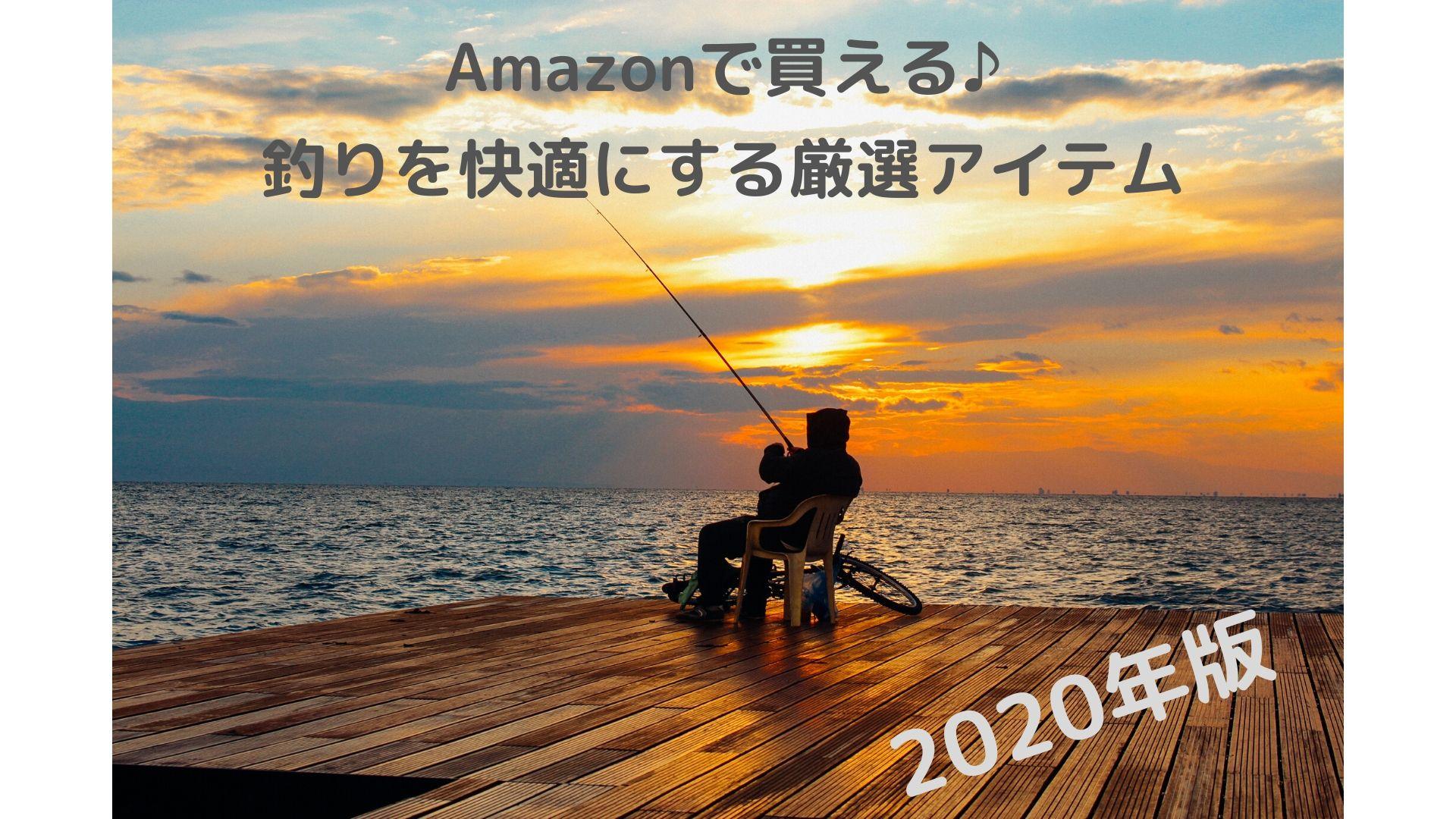 amazon最新釣具