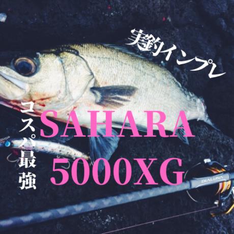 サハラ5000XG