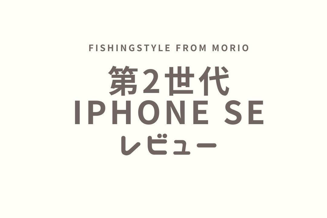 iPhoneSEレビュー記事