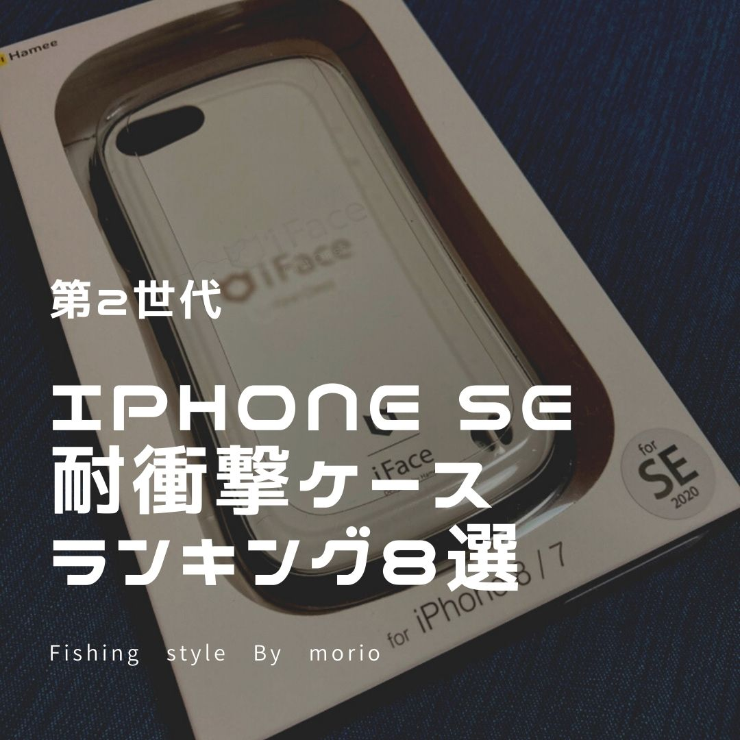 iPhoneSE 耐衝撃ケース